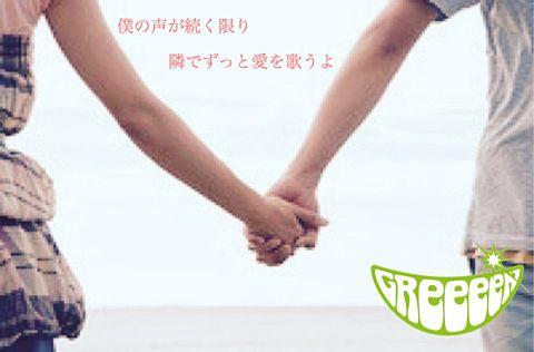 愛唄の画像(プリ画像)