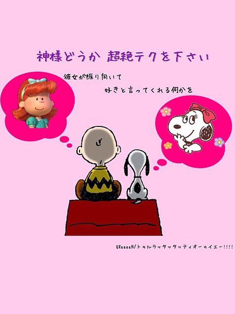 GReeeeN スヌーピーの画像(プリ画像)