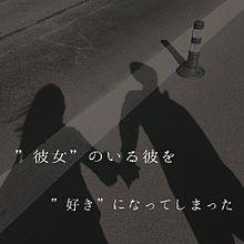 叶わぬ恋の画像(辛いに関連した画像)