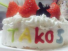 ケーキにたこすの画像(手作りケーキに関連した画像)