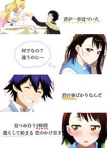 恋のコード ~小野寺小咲~の画像(プリ画像)