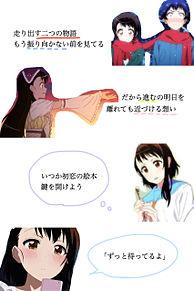 未来図 ~ ニセコイ ~の画像(プリ画像)