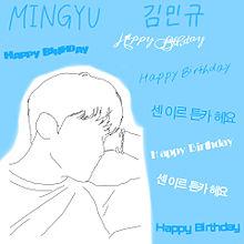 ミンギュ 誕生日の画像(#MINGYUに関連した画像)