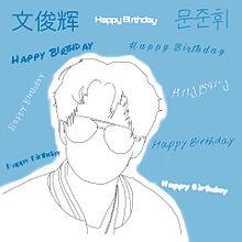 ジュン 誕生日の画像(Junに関連した画像)