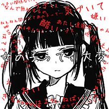 病んでる人の画像(病んでるに関連した画像)