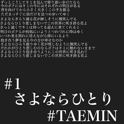SHINee テミン Taemin 태민 さよならひとりの画像(プリ画像)