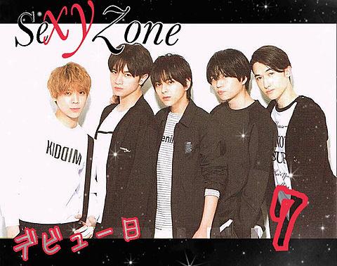 Sexy Zone デビュー日♡の画像(プリ画像)