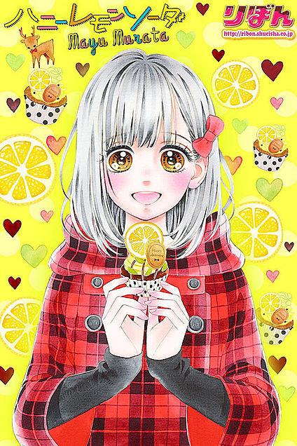 ハニーレモンソーダの画像(プリ画像)