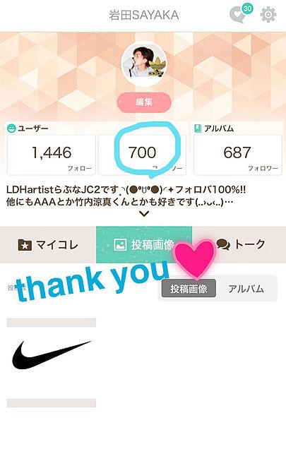 700フォロワー!ありがとうございます!の画像(プリ画像)