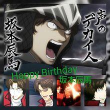 Happy Birthday 坂本辰馬 プリ画像