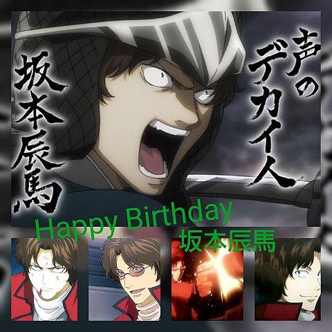 Happy Birthday 坂本辰馬の画像 プリ画像