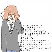 失恋の画像(年下男子に関連した画像)