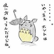 ωトトロωの画像(おもしろ 待ち受けに関連した画像)