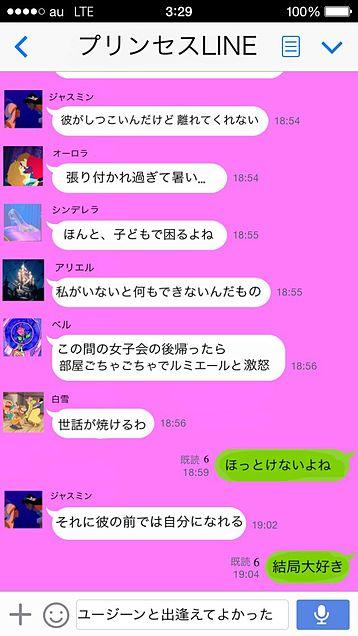 プリンセスLINEの画像(プリ画像)