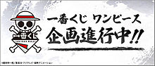 ワンピース一番くじ(仮) 詳細へ… プリ画像