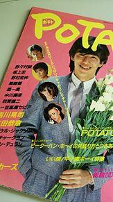 POTATO創刊号×1984年 プリ画像