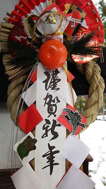 正月飾りの画像(プリ画像)