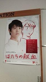 献血×ありがとう