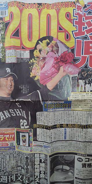 新聞×2012年の画像(プリ画像)