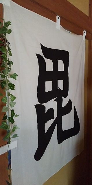 上杉謙信軍旗の画像(プリ画像)