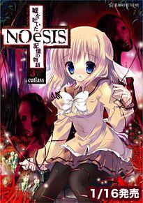 NOeSIS惨巻………(゜ロ゜; プリ画像