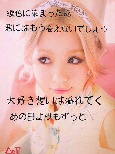西野カナ  涙色の画像(プリ画像)