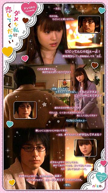 「ダメな私に恋してください」第9話の画像(プリ画像)