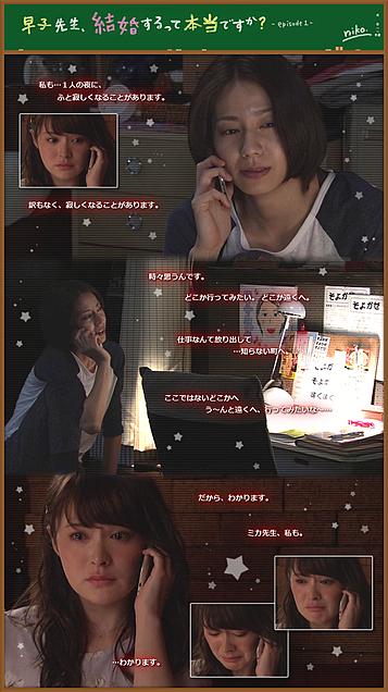 「早子先生、結婚するって本当ですか?」第1話の画像(プリ画像)