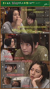 「早子先生、結婚するって本当ですか?」第2話の画像(プリ画像)