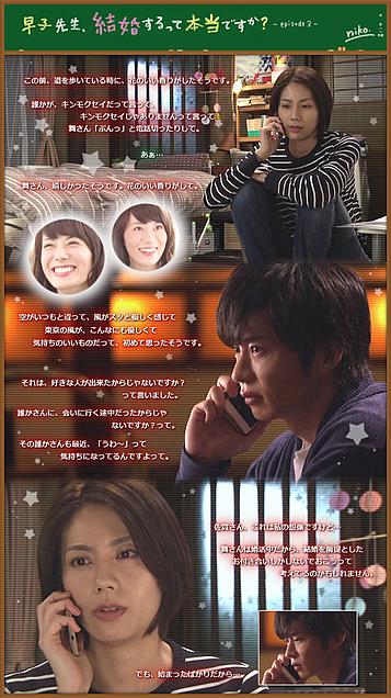 「早子先生、結婚するって本当ですか?」第3話の画像(プリ画像)
