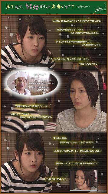 「早子先生、結婚するって本当ですか?」第4話の画像(プリ画像)