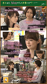 「早子先生、結婚するって本当ですか?」第6話の画像(プリ画像)