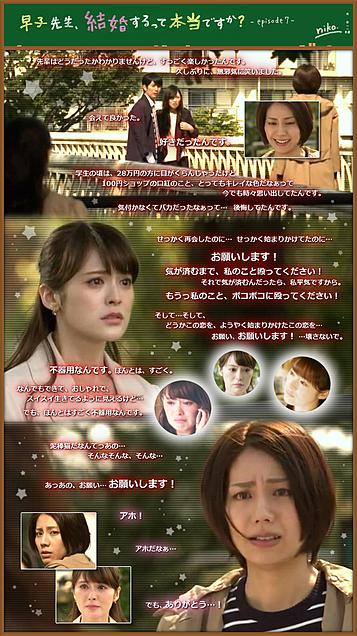 「早子先生、結婚するって本当ですか?」第7話の画像(プリ画像)