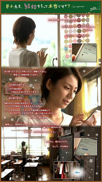「早子先生、結婚するって本当ですか?」最終話の画像(プリ画像)