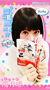 海月姫・瀬戸康史 プリ画像