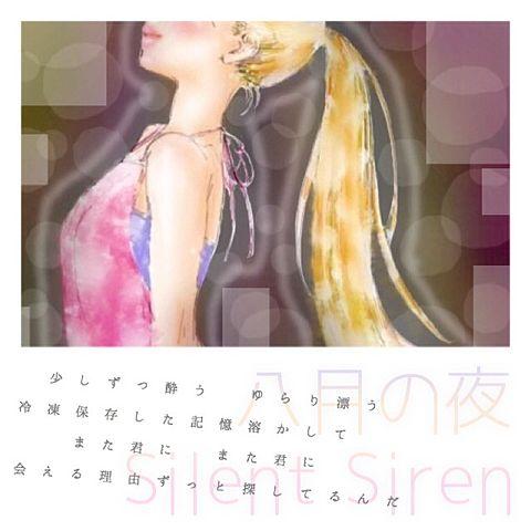 Silent Siren 八月の夜の画像 プリ画像