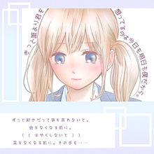 リク→恋 プリ画像