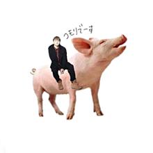 どりーむ画伯 「with Pig」の画像(pigに関連した画像)