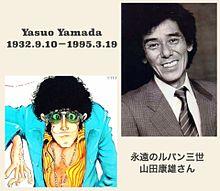 3/19 山田康雄さん20周忌の画像(クリント・イーストウッドに関連した画像)