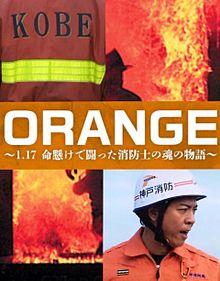 ドラマ「ORANGE」の画像(プリ画像)