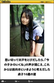 季節外れなボケての画像(おもしろ かわいい 貞子に関連した画像)