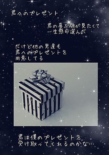 プレゼントの画像(プリ画像)