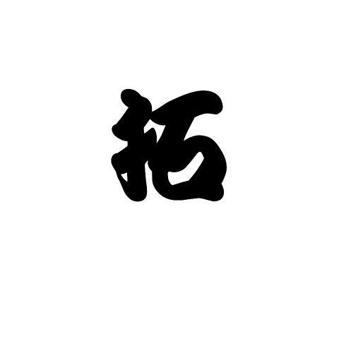 うちわ文字໒꒱· ゚の画像(プリ画像)