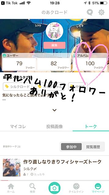 #アルバム#100フォロワー#ありがとうの画像(プリ画像)