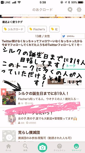 #シルク 誕生日#819人#協力しよう!の画像(プリ画像)