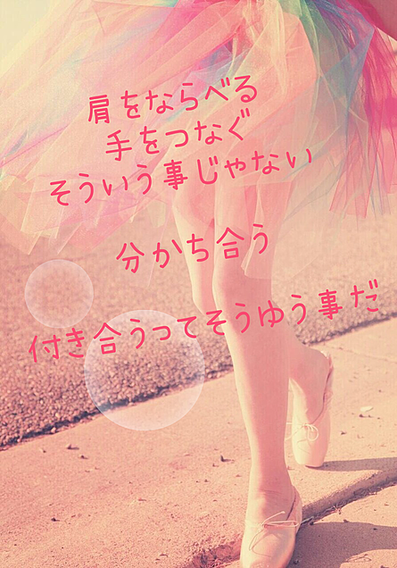 バレエポエム恋の画像(プリ画像)