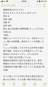 尾鷹 寿恵 設定画