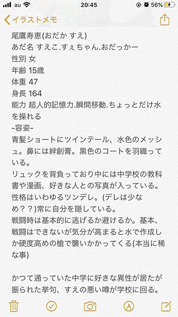尾鷹 寿恵 設定画の画像(プリ画像)