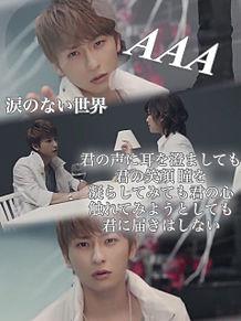 AAA 涙のない世界 與真司郎 プリ画像