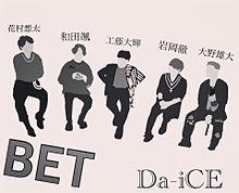 Da-iCE プリ画像